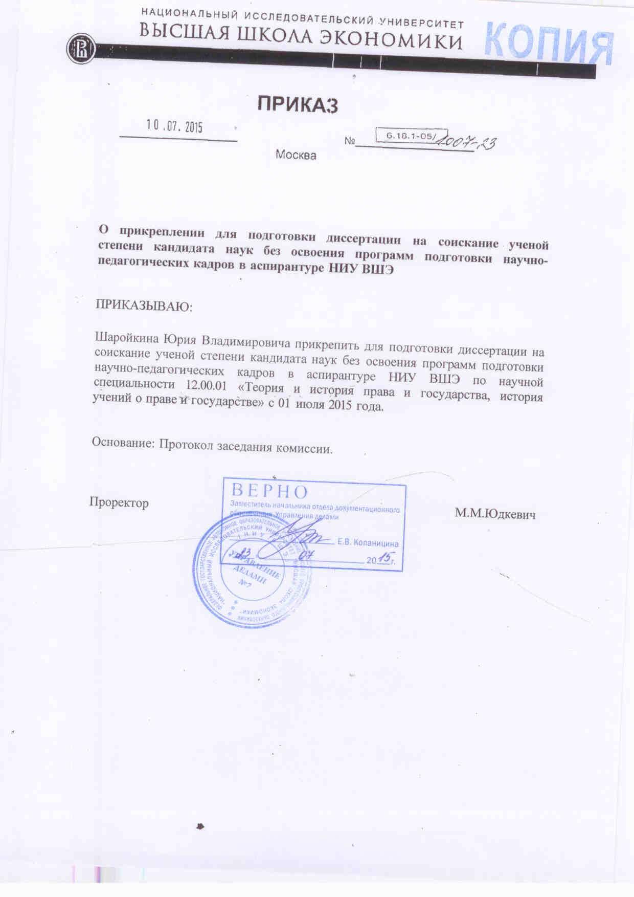 Соискательство Аспирантура Национальный исследовательский  Приказ о прикреплении Шаройкина Ю В 24 07 2015