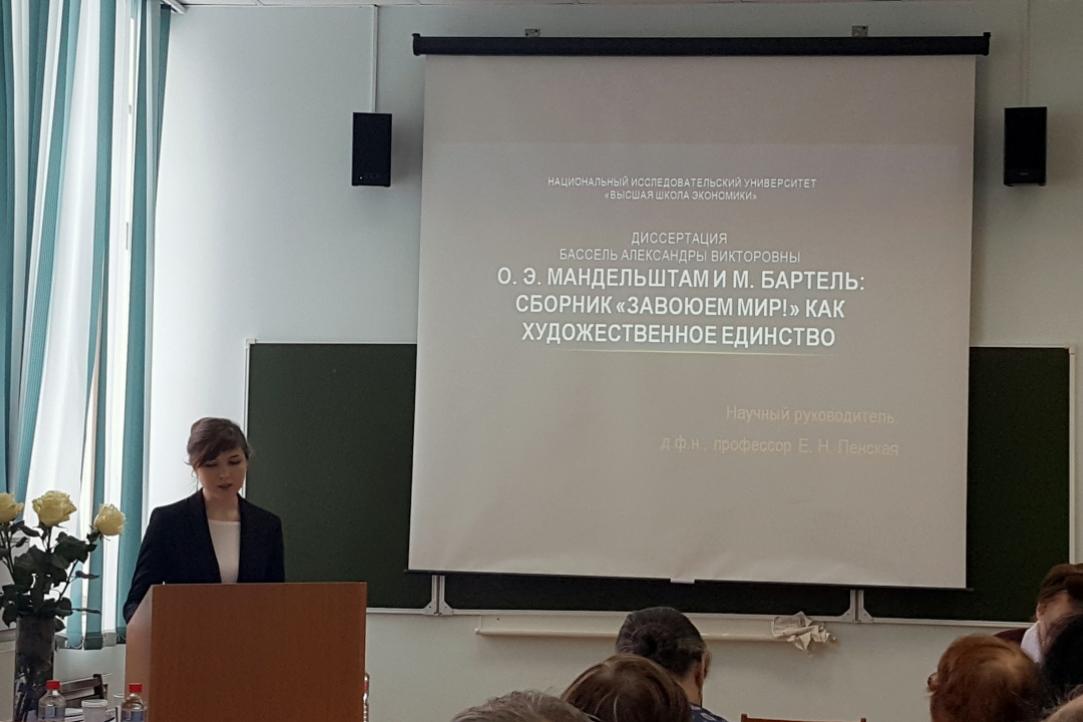 Поздравляем с Александру Бассель с успешной защитой кандидатской  Защита прошла в диссертационном совете Удмуртского государственного университета Ижевск